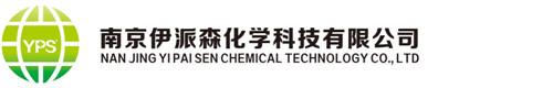南京伊派森化学科技有限公司